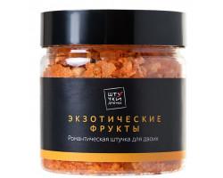 Соль для ванны с ароматом Экзотических фруктов 200 гр