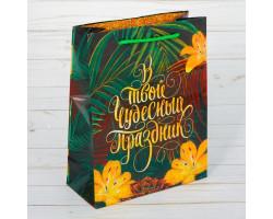 Подарочный пакет В твой чудесный праздник размер ML