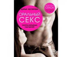 Книга Оральный секс. Секреты взрывных ощущения.